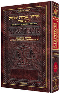 Schottenstein  Machzor Interlinear Yom Kippur -Hebrew English - Ashkenaz- Pocket Size (softcover)