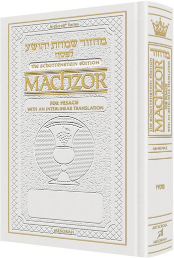 ArtScroll Interlinear Machzor Pesach  - Hebrew English - Sefard - White Leather