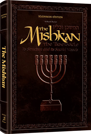 The Mishkan / Tabernacle - Compact Size  - Deluxe Leather  (Kleinman Edition)