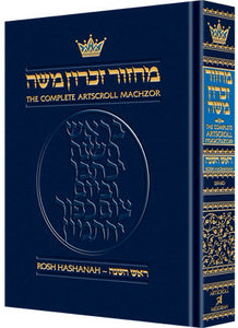 ArtScroll Machzor Rosh Hashanah -Hebrew English - Sefard