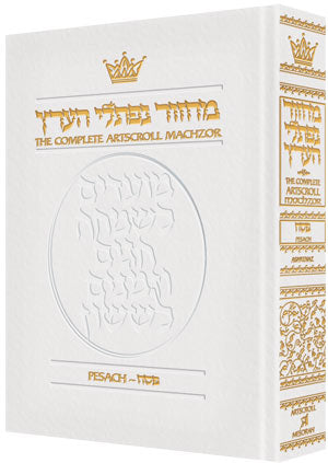 Machzor Pesach - Pocket Ashkenaz - White Leather