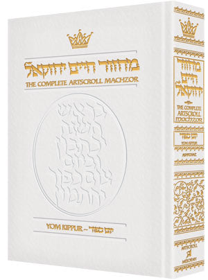 Machzor Yom Kippur Pocket Size White Leather - Ashkenaz [Leather White]