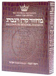 Machzor Rosh Hashanah - Large Type - Ashkenaz - Alligator Leather [Leather Alligator]