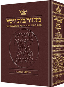 Machzor Wizard: Artscroll English Machzor - Succos