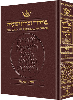 Machzor Pesach - Pocket Sefard - Maroon Leather