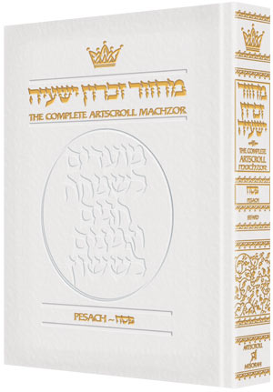 Machzor Pesach - Sefard - White Leather