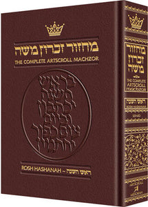 Machzor Rosh Hashanah Pocket Size Maroon Leather - Sefard [Maroon Leather]