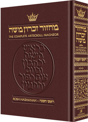 Machzor Rosh Hashanah Full Size Maroon Leather -Sefard [Leather Maroon]