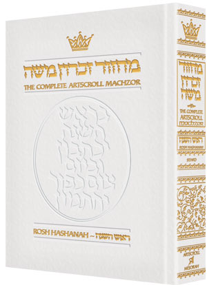 Machzor Rosh Hashanah Full Size White Leather -Sefard [Leather White]