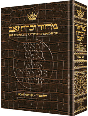 Machzor Yom Kippur Pocket Size Alligator Leather - Sefard [Leather Alligator]