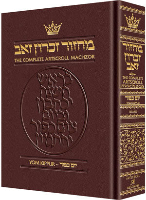 Machzor Yom Kippur Pocket Size Maroon Leather - Sefard [Leather Maroon]