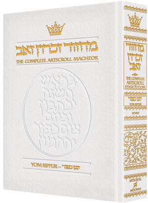 Machzor Yom Kippur Full Size Sefard - White Leather [Leather White]