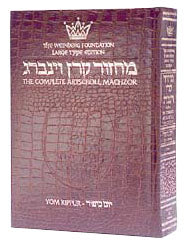 Machzor Yom Kippur Large Type Ashkenaz - Alligator Leather [Leather Alligator]