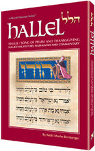 Load image into Gallery viewer, Hallel / Song of Praise and Thanksgiving