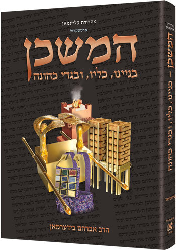 The Mishkan / Tabernacle - Hebrew Edition (Kleinman Edition) -המשכן בניינו כליו ובגדי כהונה