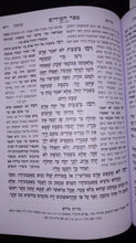 Load image into Gallery viewer, Sefer Chassidim - ספר חסידים