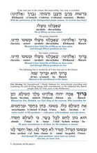 Czuker Edition Bircat Hamazon And Zemirot with Translation and Ivrit Transliteration - Leatherette Cover