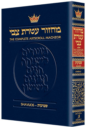 ArtScroll Machzor Shavuos -Hebrew English - Ashkenaz - Pocket Size (Softcover)