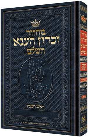 ArtScroll Machzor  Rosh Hashanah - Chazzan Size - Ashkenaz - Hebrew Only - With English Instructions