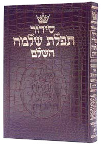 The  ArtScroll Hebrew Olny Siddur- Sefard - Alligator Leather