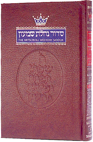 The  ArtScroll Weekday  Siddur Hebrew- English:  - Ashkenaz - Pocket Size (Small)