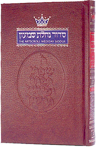 The  ArtScroll Weekday  Siddur Hebrew- English:  - Ashkenaz -Softcover- Pocket Size (Small)