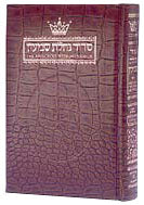The  ArtScroll Weekday  Siddur Hebrew- English:  - Ashkenaz - Maroon Leather - Pocket Size (Small)