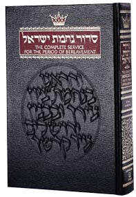 The ArtScroll Siddur For The House Of Mourning
