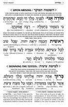 Load image into Gallery viewer, The ArtScroll Interlinear Weekday Siddur -Ashkenaz -2 Tone Brown Leather -Schottenstein Edition