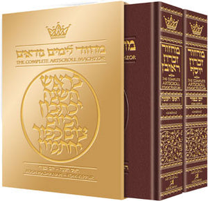 ArtScroll  Machzor Rosh Hashanah & Yom Kippur - Hebrew English - 2 Volume Set - Maroon Leather-Sefard  - Full Size