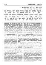 Load image into Gallery viewer, Zichron Meir Edition of Targum Onkelos - Vayikra