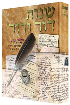 Shnos Dor Vador - 300 years of history -- through letters -  שנות דור ודור
