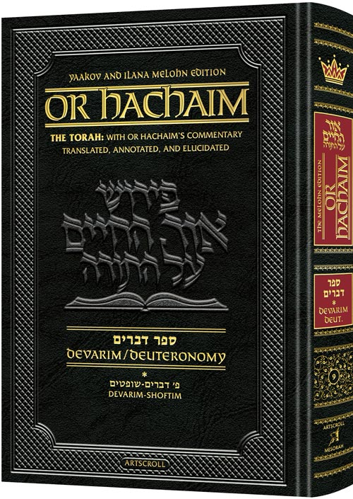 Or HaChaim Devarim / Deuteronomy Vol. 1: Devarim – Shoftim - Yaakov and Ilana Melohn Edition