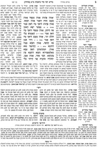 Medresh Rabbah מדרש רבה
