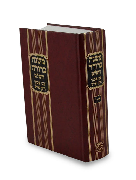 Mishnah Berurah all in one משנה ברורה
