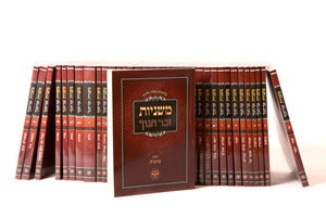 Mishnayos Zecher Chanoch 37 Vol - Pocket size [Soft Cover] משניות זכר חנוך