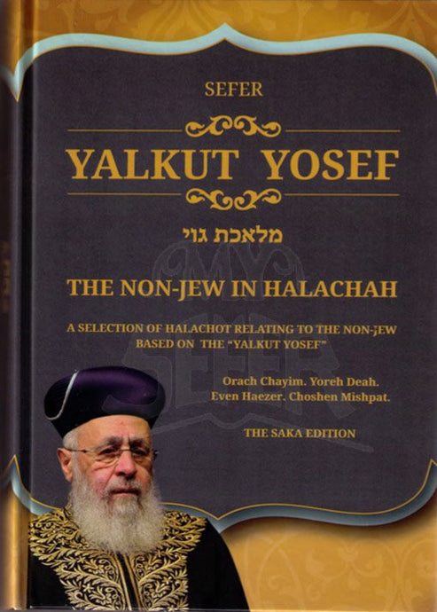 Yalkut Yosef - The Non-Jew in Halachah
