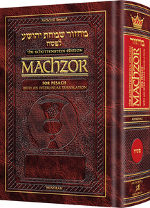 ArtScroll Interlinear Machzor Pesach  - Hebrew English - Ashkenaz