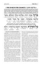 ArtScroll Interlinear Machzor Pesach  - Hebrew English - Sefard - Alligator Leather