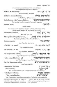 Siddur Transliterated Linear - Sabbath & Festivals -Ashkenaz- Maroon  Leather