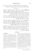 Load image into Gallery viewer, ArtScroll Pirkei Avos - Softcover - Full Size