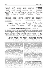 ArtScroll Interlinear Machzor Pesach  - Hebrew English - Ashkenaz - Alligator Leather - Pocket Size