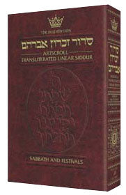 Siddur Transliterated Linear - Sabbath & Festivals -Ashkenaz- Alligator Leather