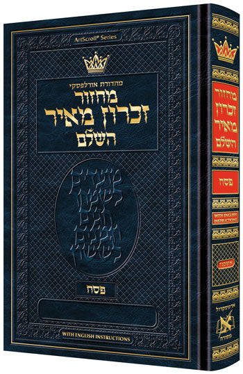 ArtScroll Machzor Pesach - Hebrew Only - Ashkenaz with English Instructions - Full Size