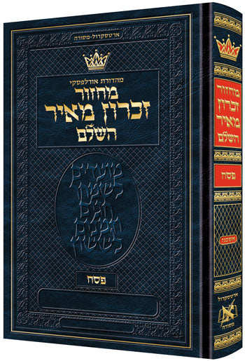 ArtScroll Machzor Pesach- Hebrew Only - Ashkenaz with Hebrew Instructions - Full Size