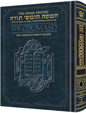 The Stone Edition Chumash - Sefard (Small)