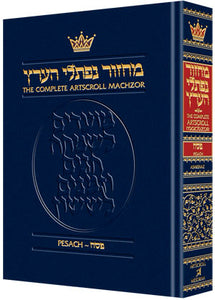 ArtScroll Machzor  Pesach - Hebrew English - Ashkenaz