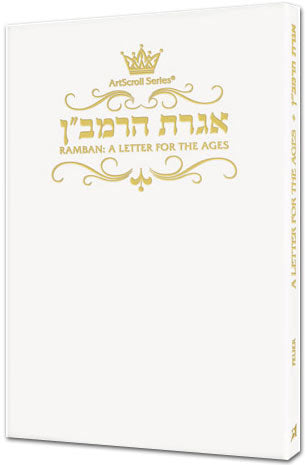 Iggeres Haramban A Letter For The Ages & Bircas HaMazon Pocket Size White Cover