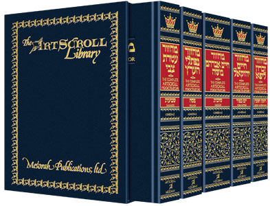 ArtScroll  Machzor -  5 Volume Set - Full Set  - Hebrew English - Ashkenaz