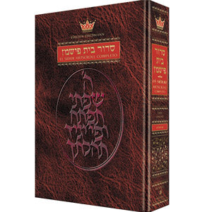 Spanish Edition of the Siddur - Complete Full Size - Ashkenaz - Fischmann Edition